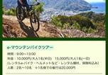 Location vacances Shimoda - Lodge Mondo-4