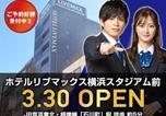Hôtel Yokohama - Hotel Livemax Yokohama Stadium Mae-1