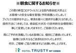 Hôtel Kobe - Hotel Trusty Kobe Kyukyoryuchi-2