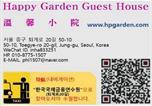 Location vacances Séoul - Happy Garden Guesthouse-3