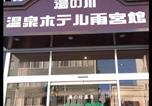 Hôtel Hakodate - Hakodate Yunokawa Hotel Amemiyakan-4