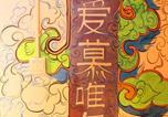 Location vacances Xian de Shangri-La - Love&Lover Inn-1