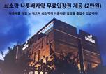 Hôtel Seogwipo - Hotel Rhangju-1