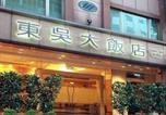 Hôtel Taïwan - Dong Wu Hotel-1