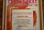 Hôtel Ouzbékistan - Homestay B&B Hostel-3