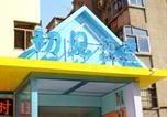 Hôtel Luoyang - Luoyang Chujian Youth Hostel-1