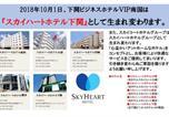 Hôtel Kitakyūshū - Sky Heart Hotel Shimonoseki-1