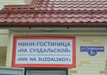 Hôtel Vladimir - Inn Na Suzdalskoy-3