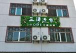 Location vacances Tunxi - The Sanqing Mountain T·Home Guesthouse-1