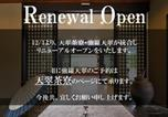 Hôtel Hakone - Gora Tensui-2